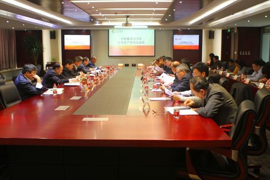 中轻集团召开2018年安全生产委员会会议