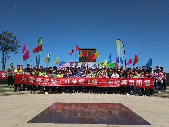 """""""为青春点赞,让梦想飞翔""""——中轻集团团委举办五四青年节定向活动"""