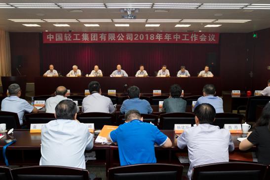 中轻集团召开2018年年中工作会