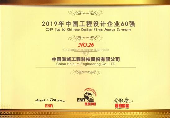 """海诚股份获评""""2019ENR中国工程设计企业60强"""""""