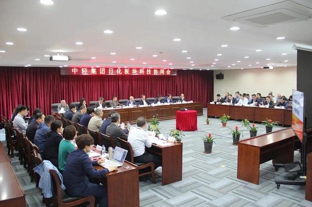 中轻集团日化板块科技协同会在上海召开