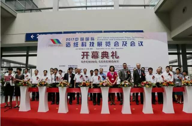 携手  共赢 创新  2017中国国际造纸科技展览会及会议在深圳盛大开幕