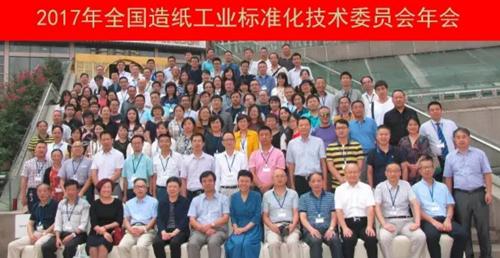 2017年全国造纸工业标准化技术委员会暨中国造纸协会标准化专业委员会年会在河南郑州顺利召开